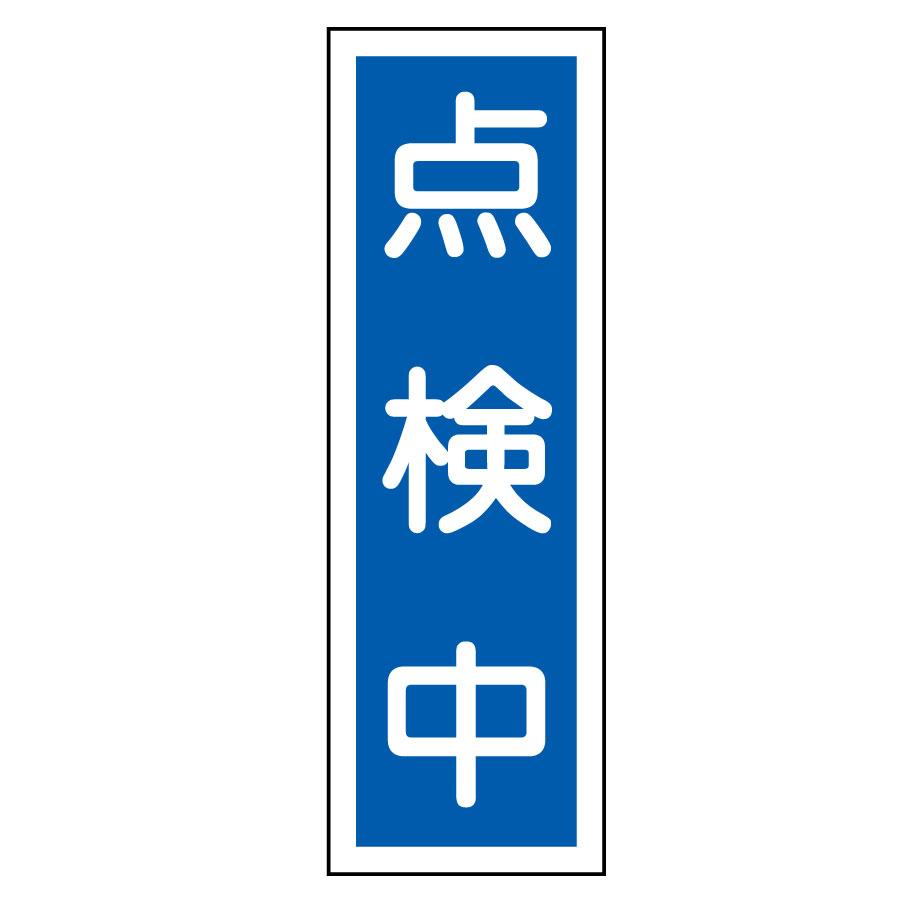 短冊型標識 GR113 点検中 093113