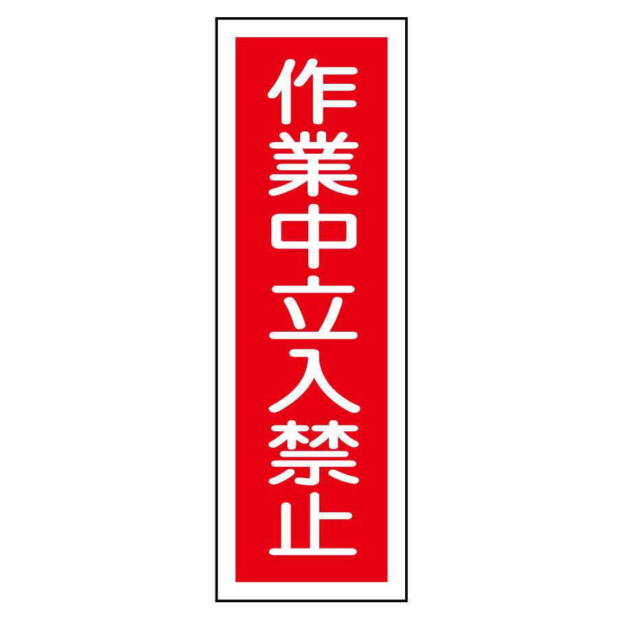 短冊型標識 GR115 作業中立入禁止 093115