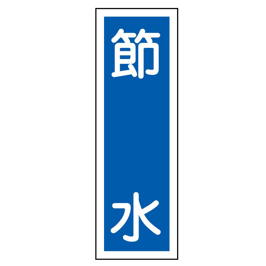 短冊型標識 GR121 節水 093121