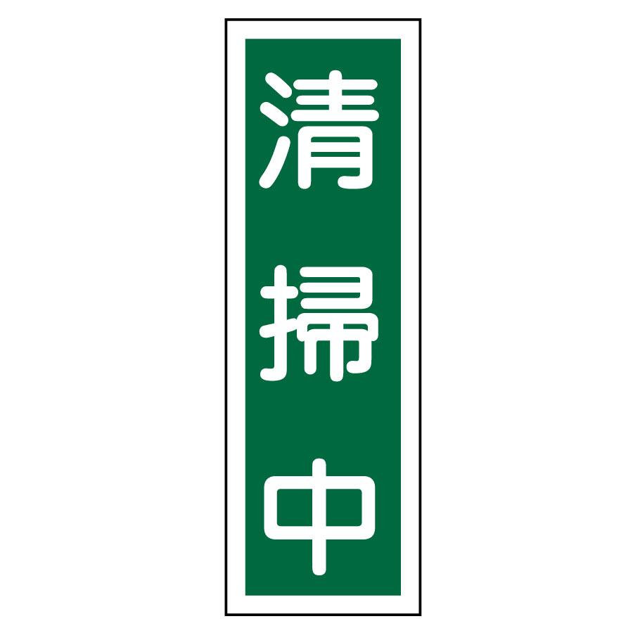 短冊型標識 GR128 清掃中 093128