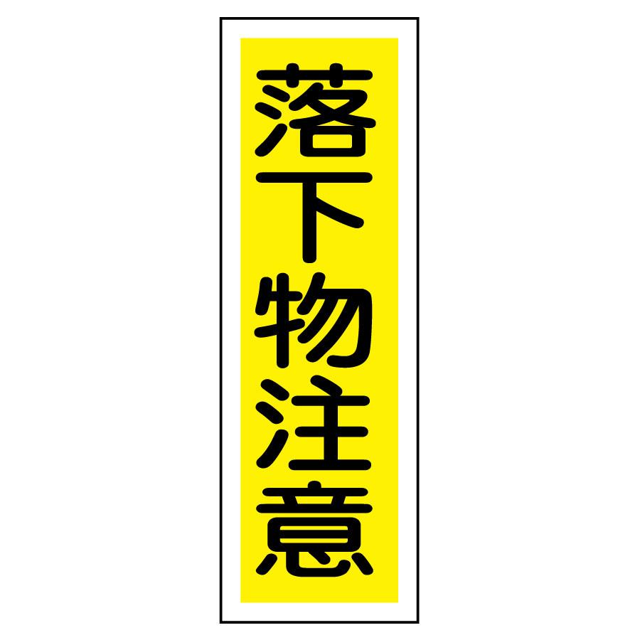 短冊型標識 GR179 落下物注意 093179
