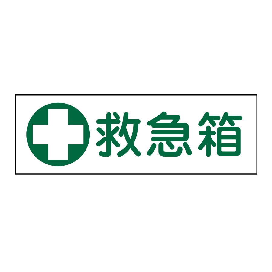 短冊型標識 GR182 救急箱 (ヨコ) 093182