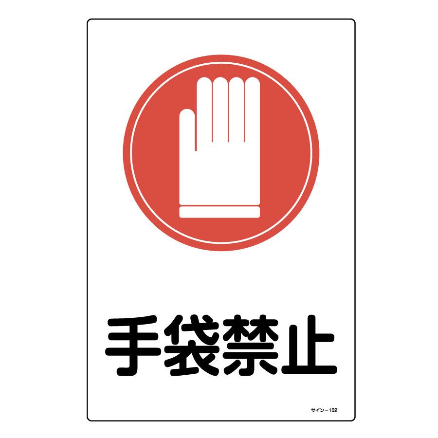 サイン標識板 サイン−102 手袋禁止 094102