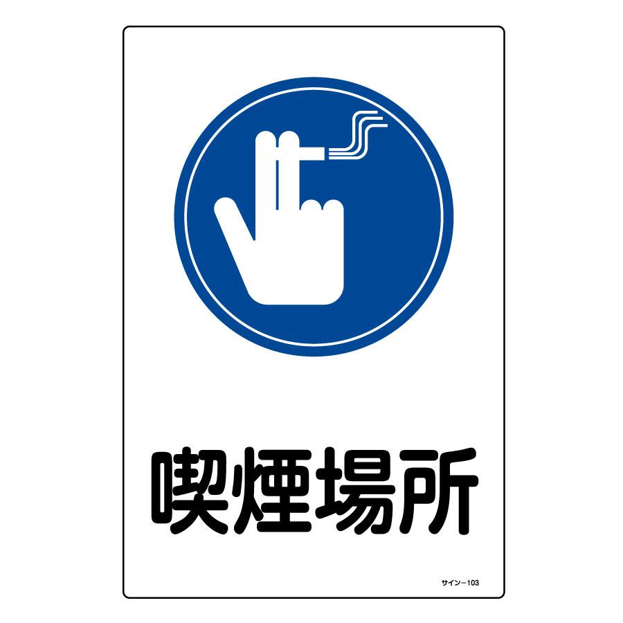 サイン標識板 サイン−103 喫煙場所 094103
