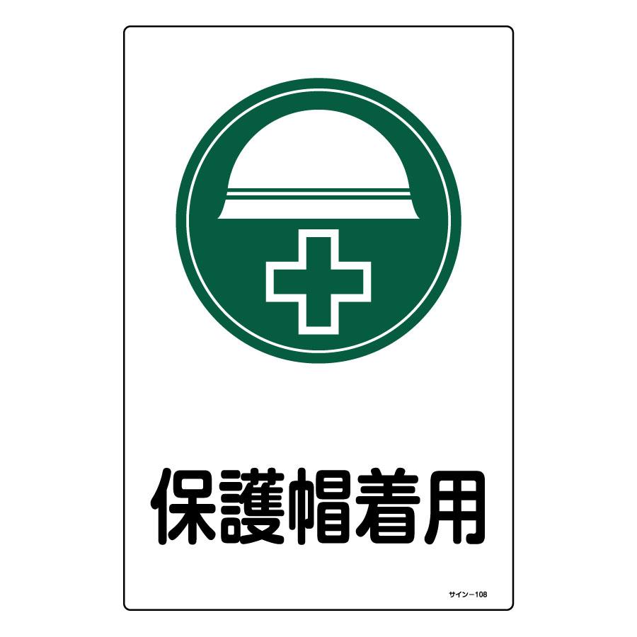 サイン標識板 サイン−108 保護帽着用 094108