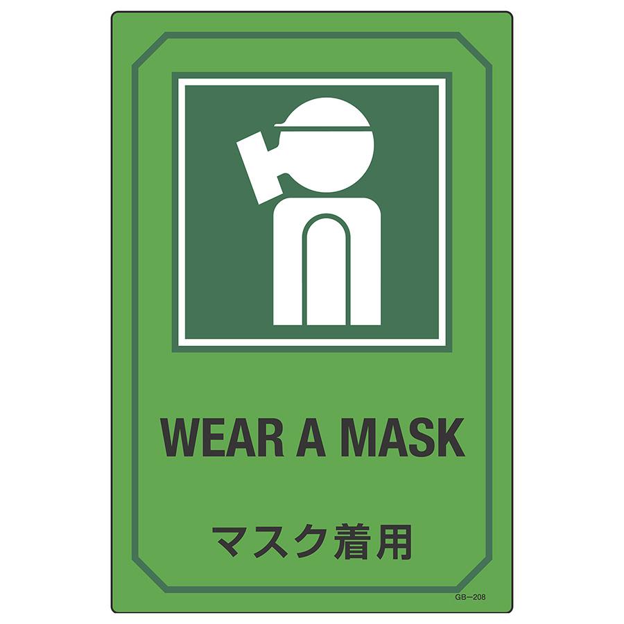 英文字入りサイン標識 GB−208 マスク着用 095208