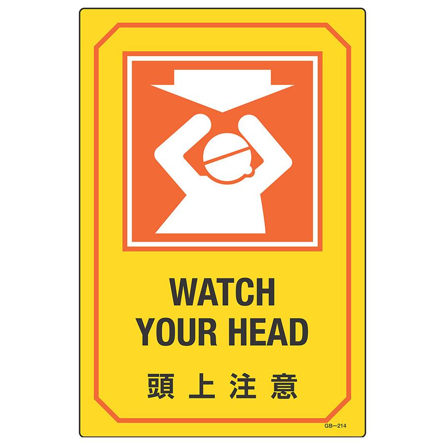 英文字入りサイン標識 GB−214 頭上注意 095214