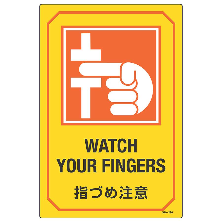 英文字入りサイン標識 GB−226 指づめ注意 095226