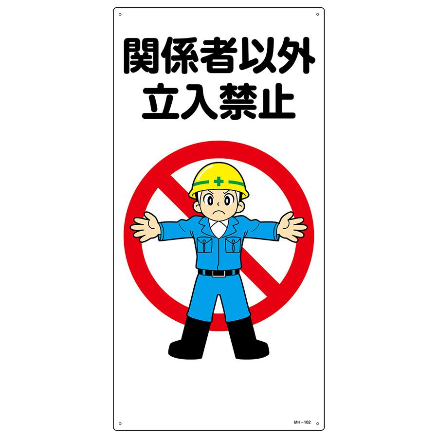 イラストMH 関係者以外立入禁止 MH−102 097102