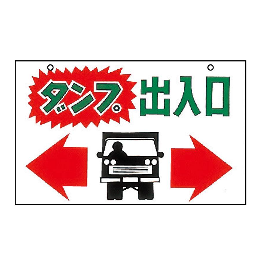 イラスト標識板 M−44 ダンプ出入口 098044