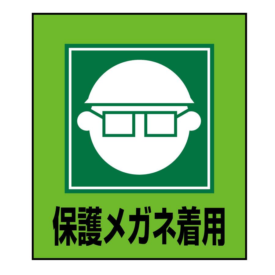イラストステッカー標識板 GK−3 保護メガネ着用 099003