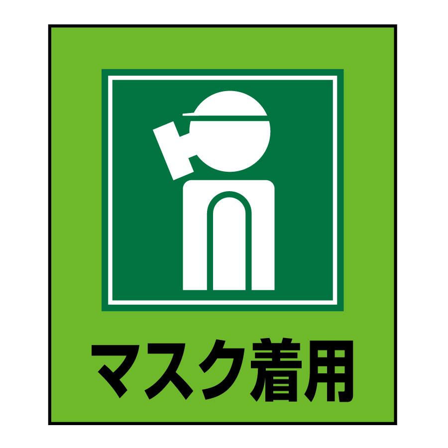 イラストステッカー標識板 GK−10 マスク着用 099010
