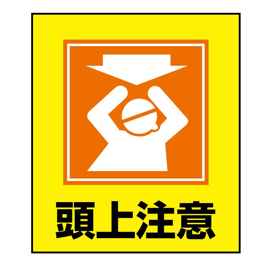 イラストステッカー標識板 GK−18 頭上注意 099018