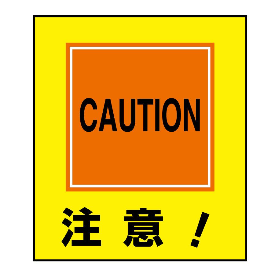 イラストステッカー標識板 GK−21 注意! 099021