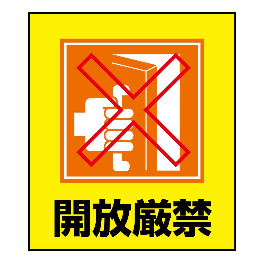 イラストステッカー標識板 GK−26 開放厳禁 099026