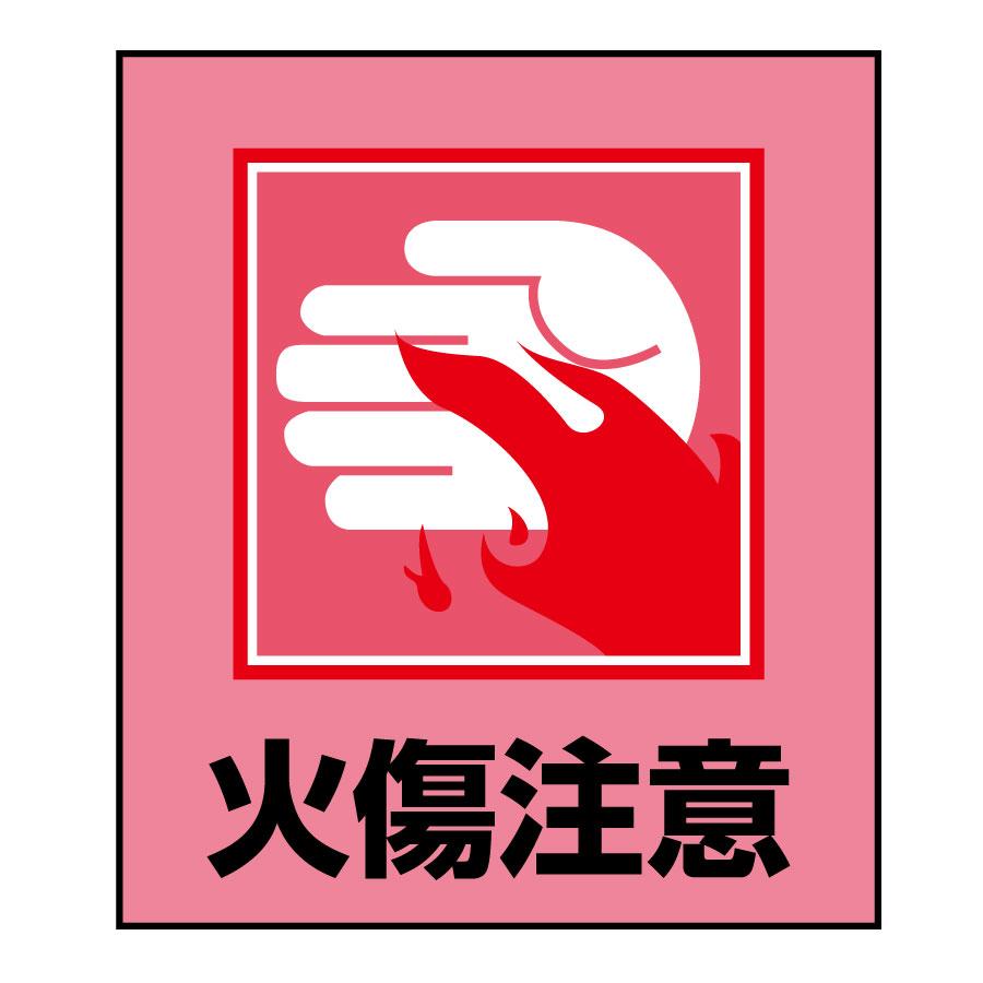 イラストステッカー標識板 GK−36 火傷注意 099036