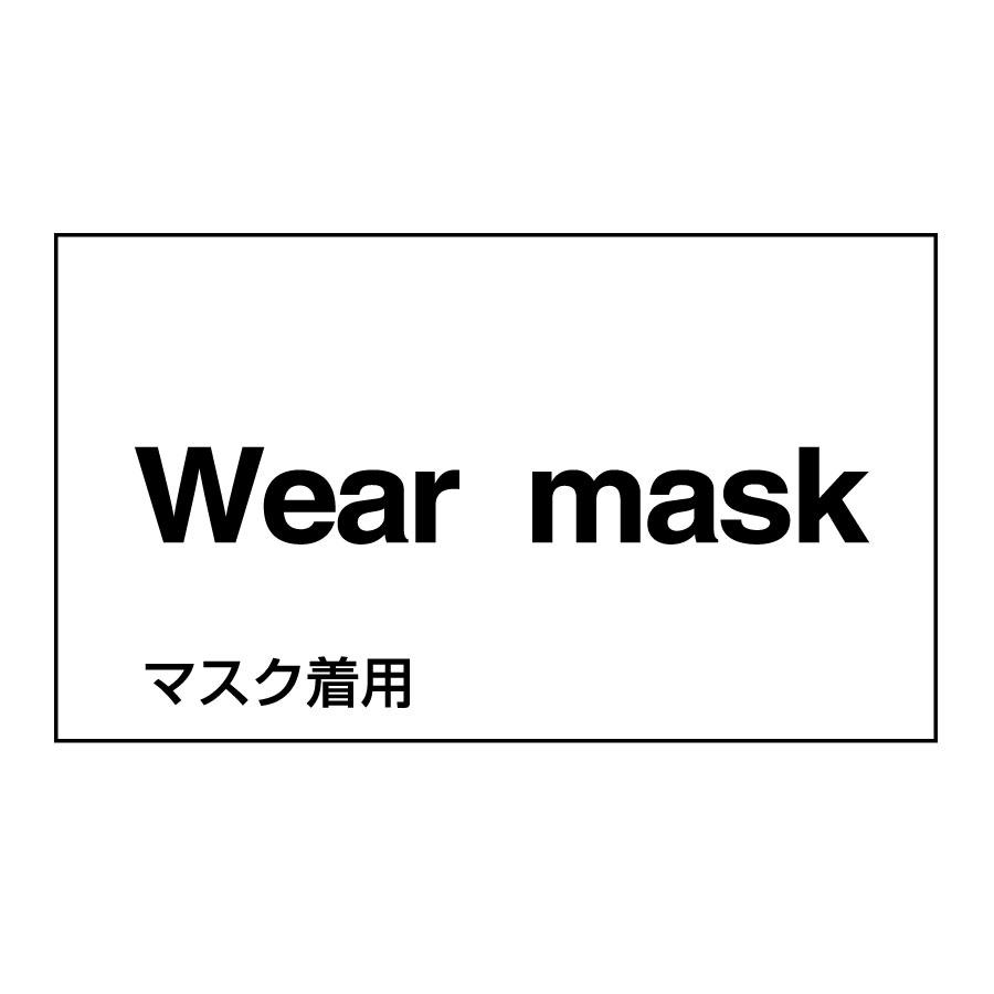 外国語ステッカー標識板 GK10−E 英語 マスク着用 099110