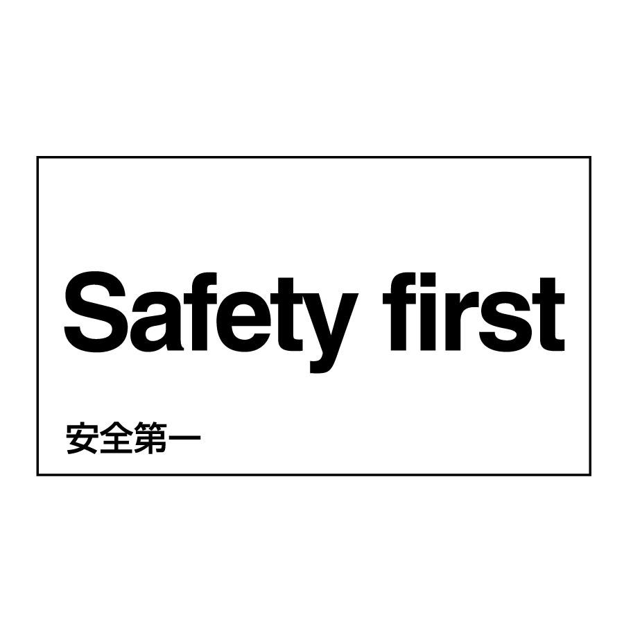 外国語ステッカー標識板 GK14−E 英語 安全第一 099114
