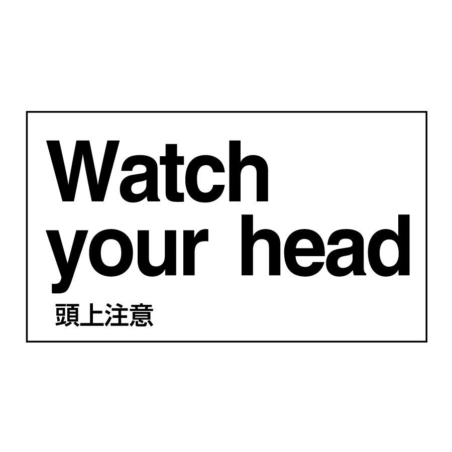 外国語ステッカー標識板 GK18−E 英語 頭上注意 099118