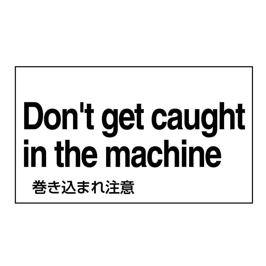 外国語ステッカー標識板 GK39−E 英語 まき込まれ注意 099139