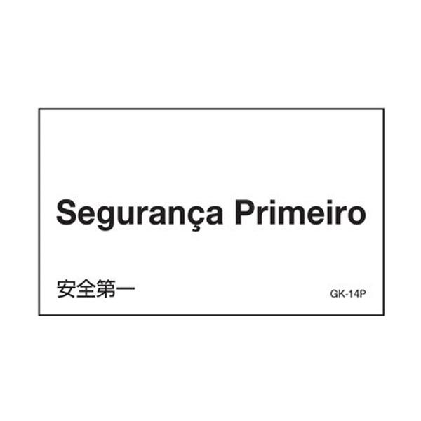 外国語ステッカー標識板 GK14−P ポルトガル語 安全第一 099214