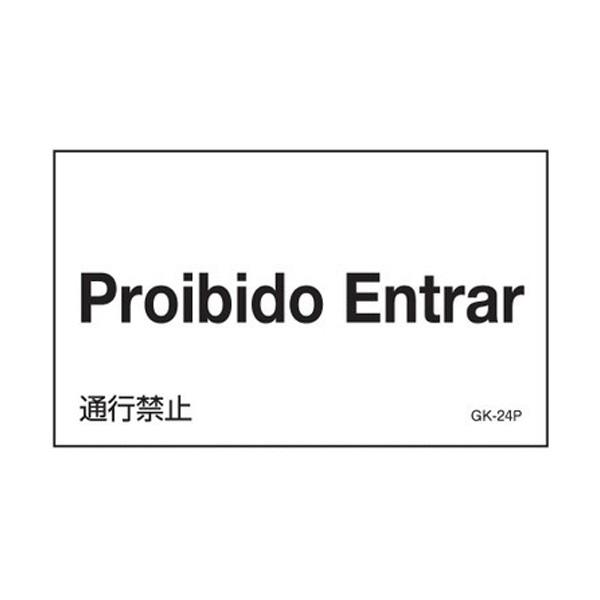 外国語ステッカー標識板 GK24−P ポルトガル語 通行禁止 099224