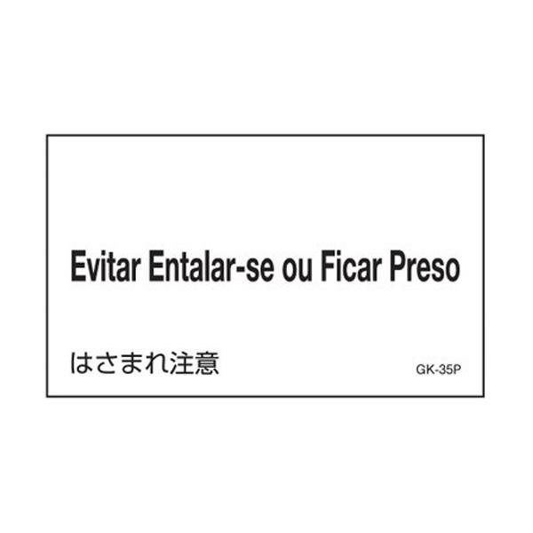 外国語ステッカー標識板 GK35−P ポルトガル語 はさまれ注意 099235