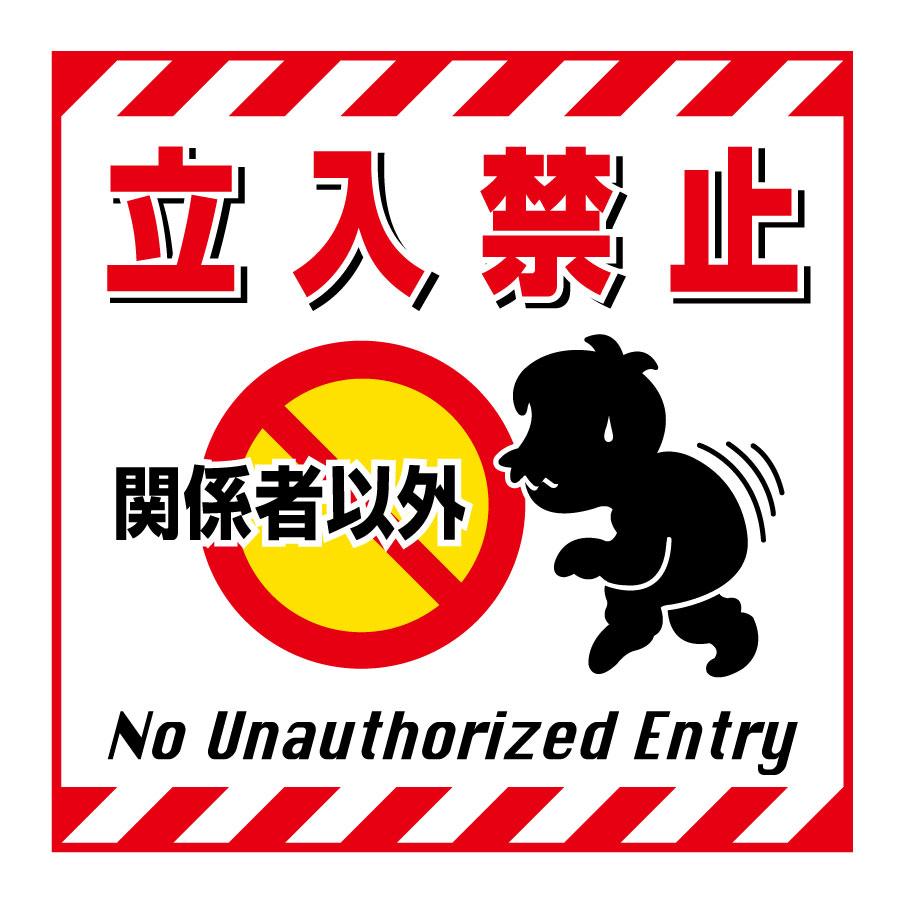 吊り下げ標識板 TS−2 立入禁止 100002