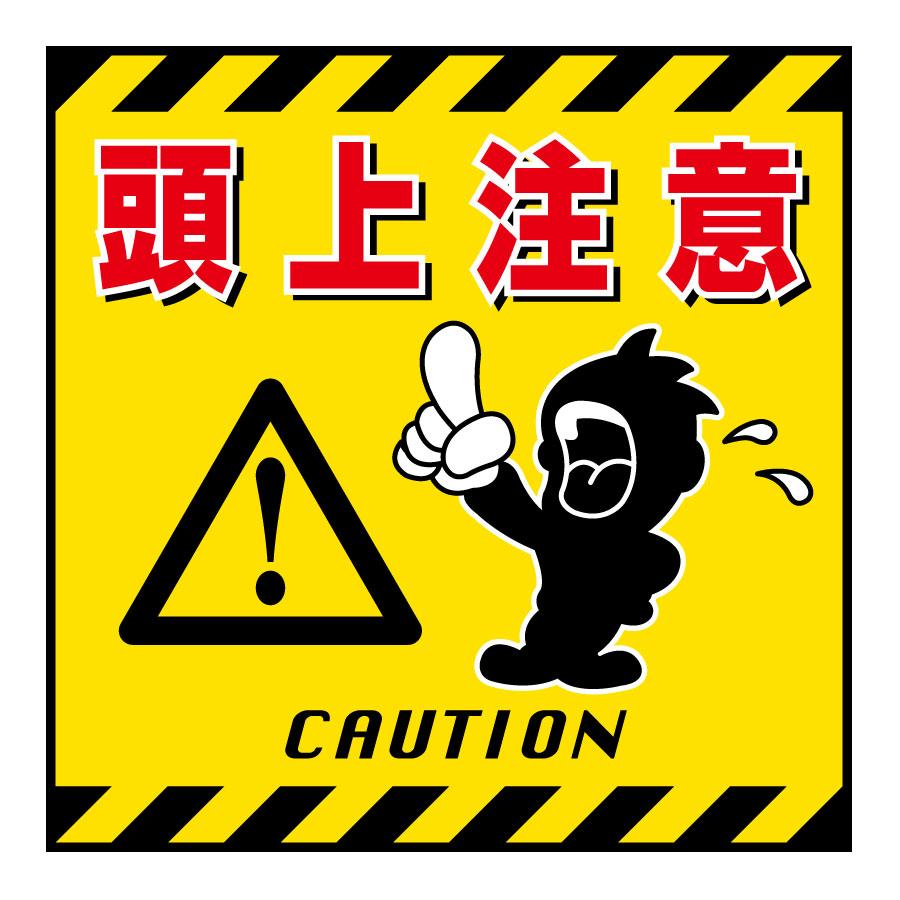 吊り下げ標識板 TS−3 頭上注意 100003