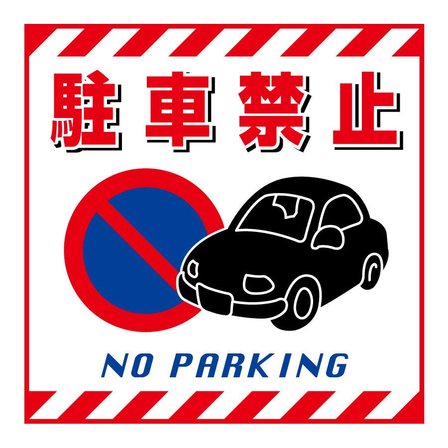 吊り下げ標識板 TS−15 駐車禁止 100015