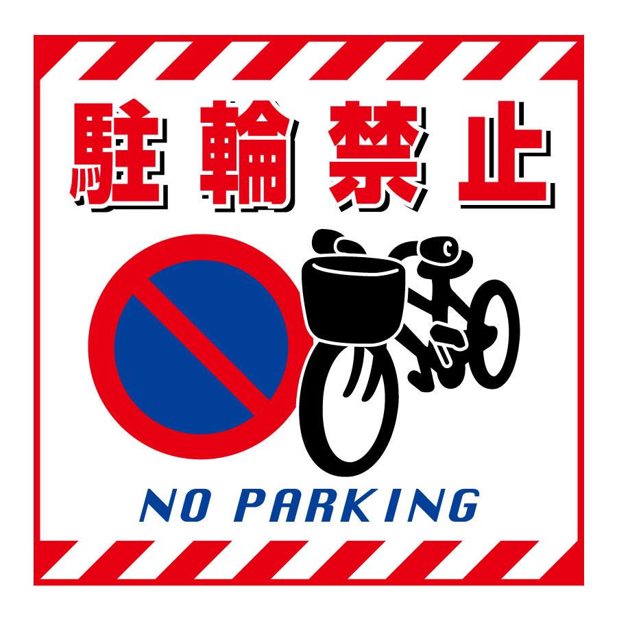 吊り下げ標識板 TS−16 駐輪禁止 100016