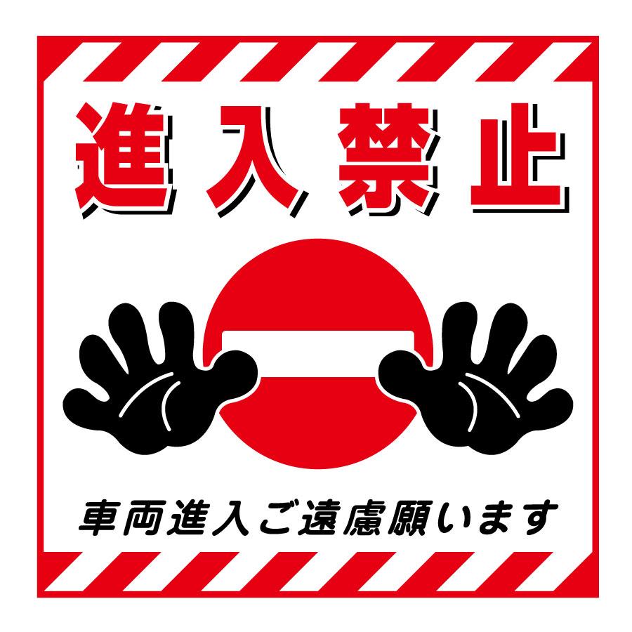 吊り下げ標識板 TS−17 進入禁止 100017