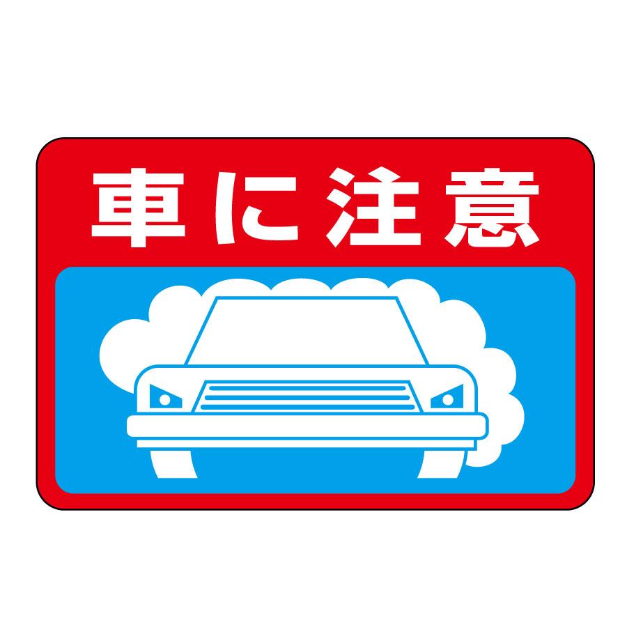 路面標識 路面−11 車に注意 101011