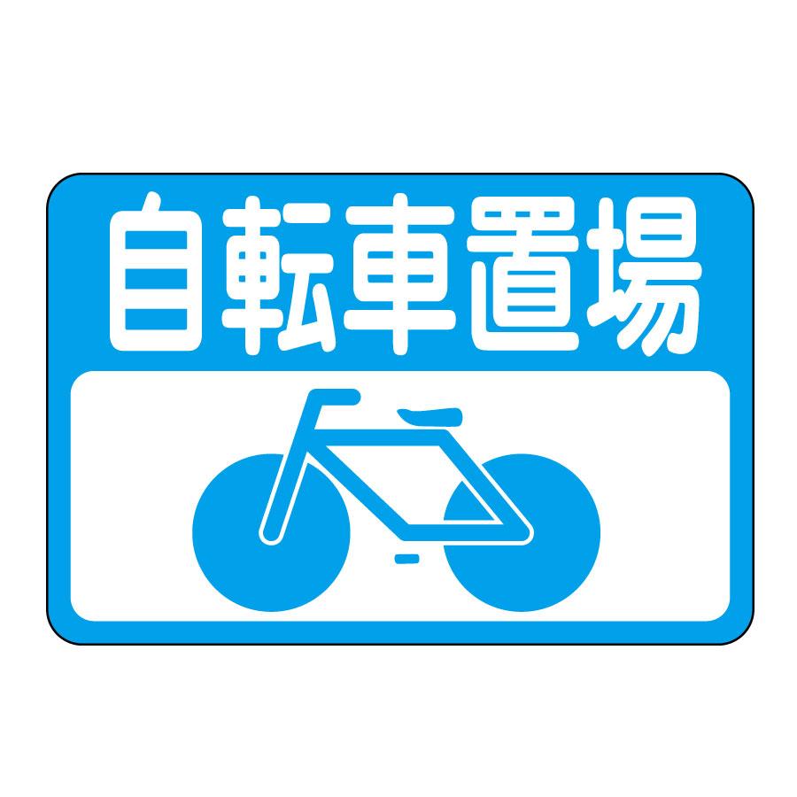 路面標識 路面−21 自転車置場 101021