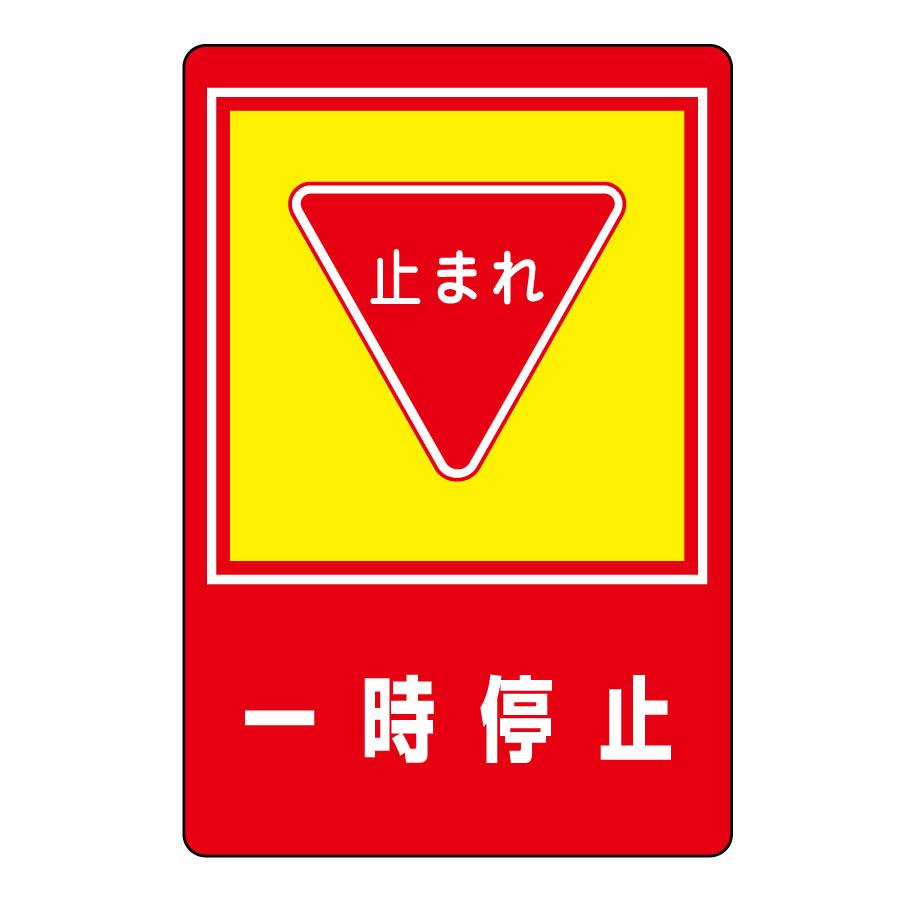 路面標識 路面−27 止まれ 一時停止 101027