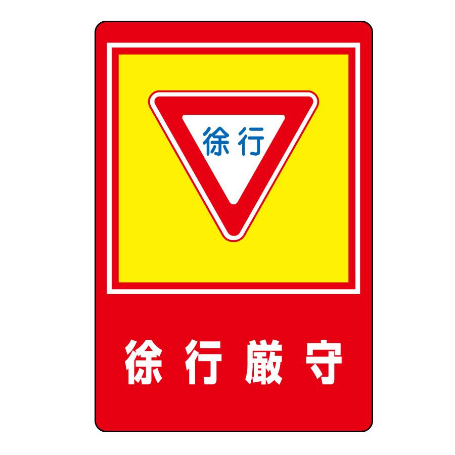 路面標識 路面−28 徐行厳守 101028