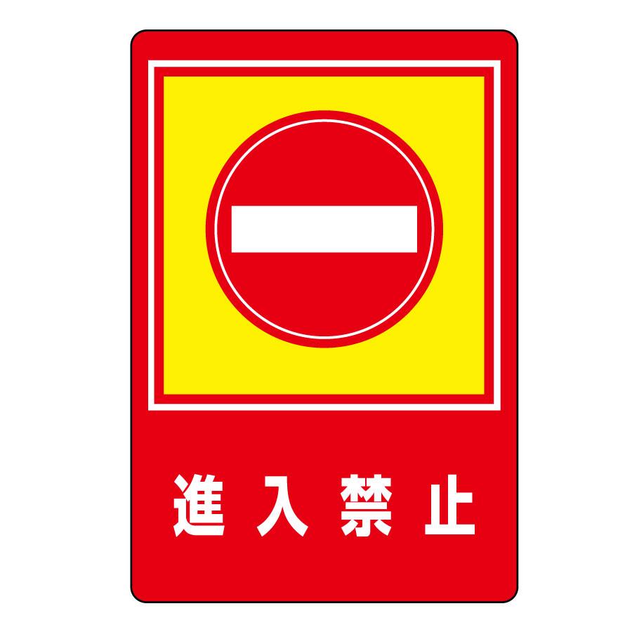 路面標識 路面−29 進入禁止 101029