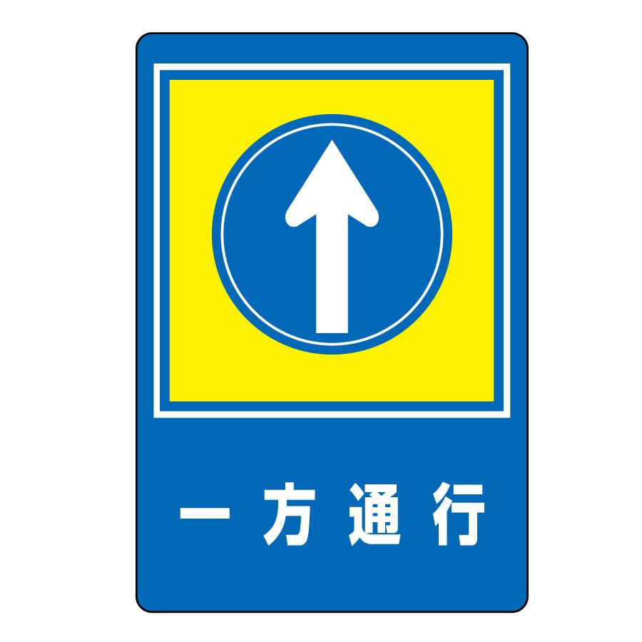 路面標識 路面−30 一方通行 101030