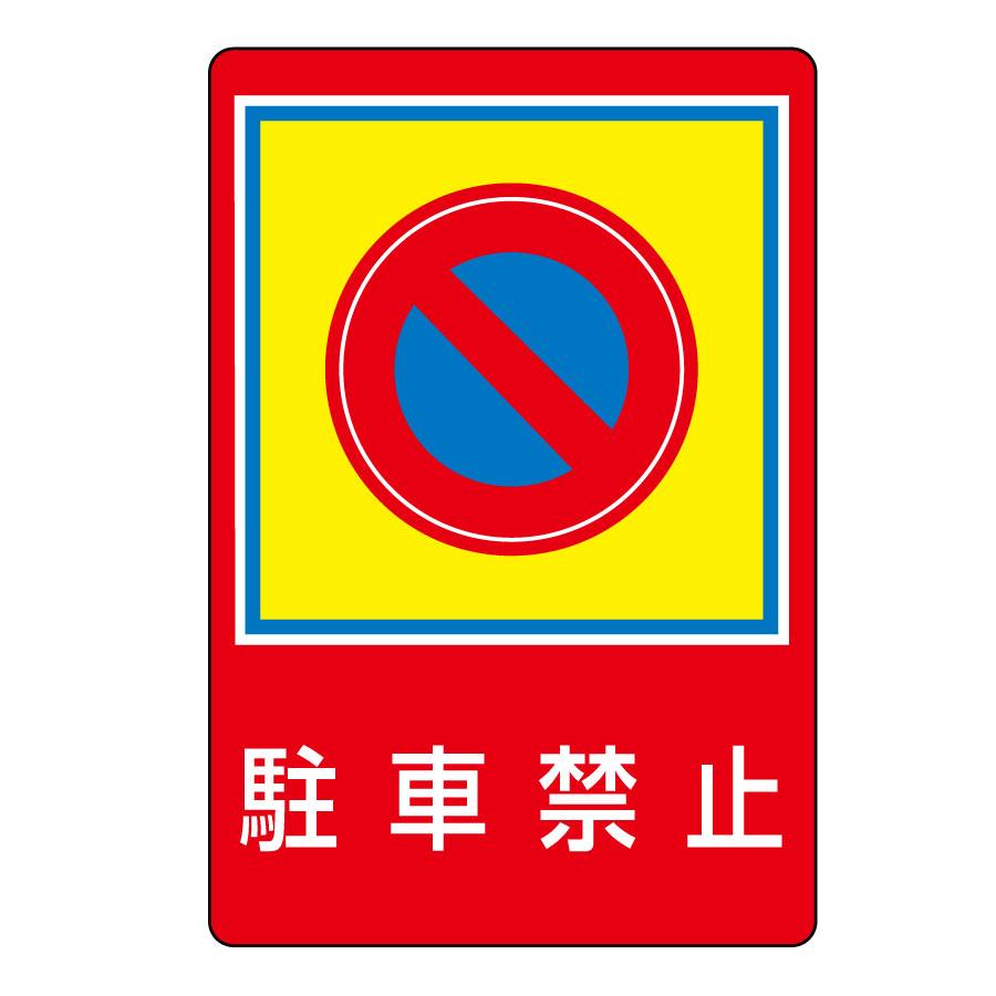 路面標識 路面−37 駐車禁止 101037