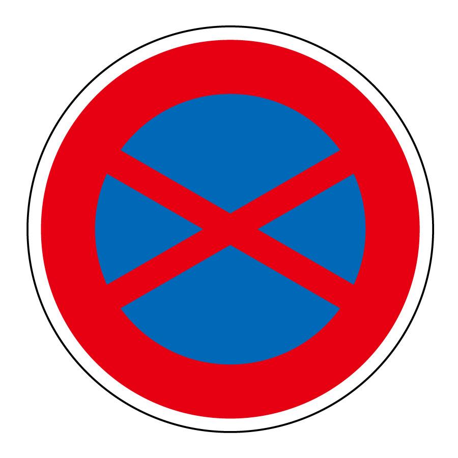 路面道路標識 路面−315 駐停車禁止 101102