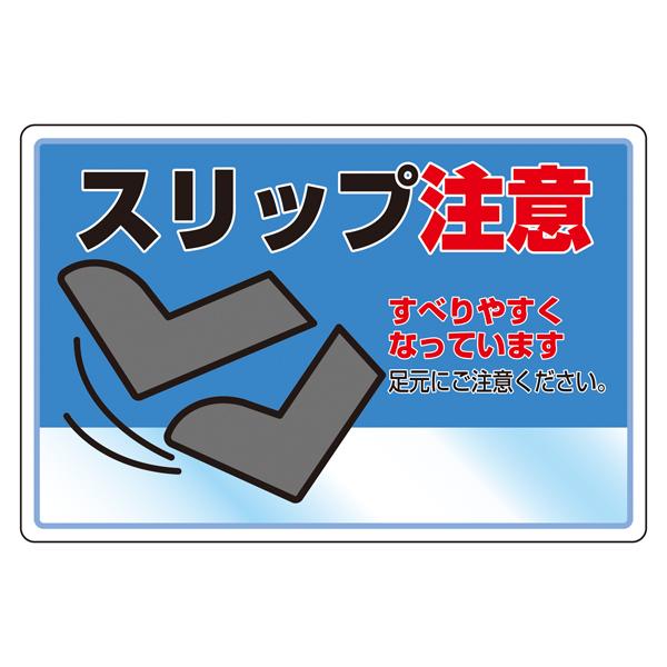 路面標識 アルミタイプ スリップ注意 路面−503 101115