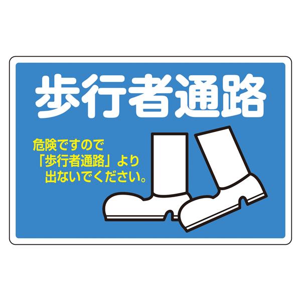 路面標識 アルミタイプ 歩行者通路 路面−504 101116