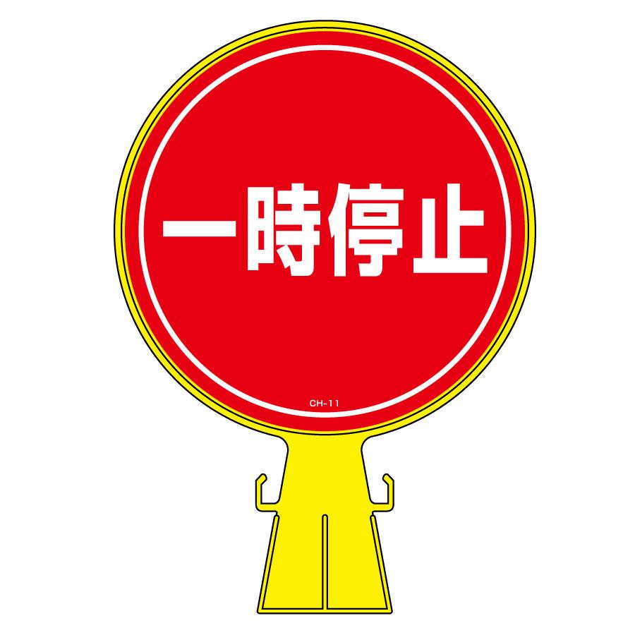 コーンヘッド標識 CH−11 119011