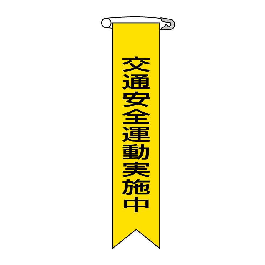 リボン−9 交通安全運動実施中 10本入 125009