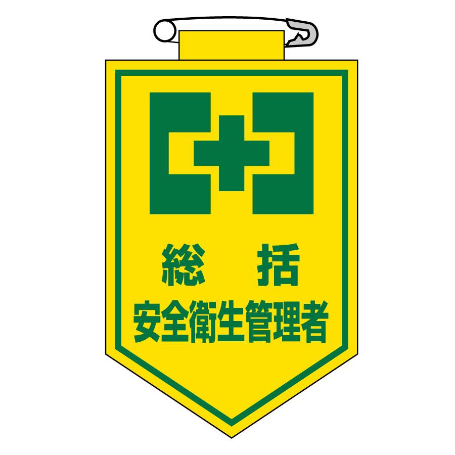 ビニールワッペン 胸2 総括安全衛生管理者 126002