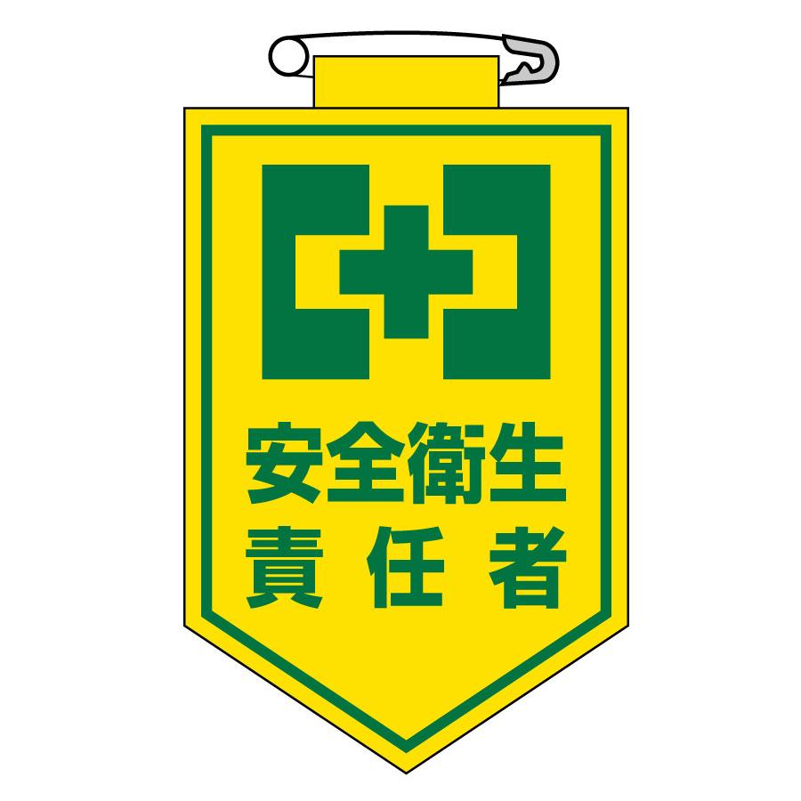 ビニールワッペン 胸4 安全衛生責任者 126004