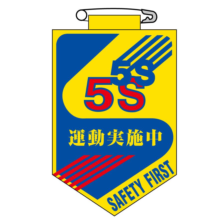 ビニールワッペン 胸29 5S運動実施中 126029