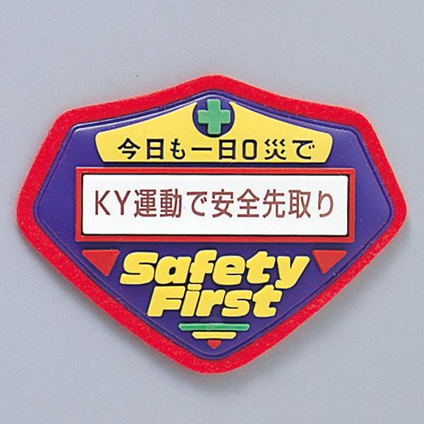 立体啓蒙ワッペン 胸−208 KY活動で安全先取り 126208