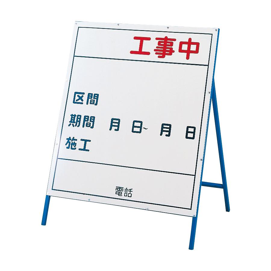 工事用標識 (工事用看板) 工事−3 (小) 900×800mm 129303