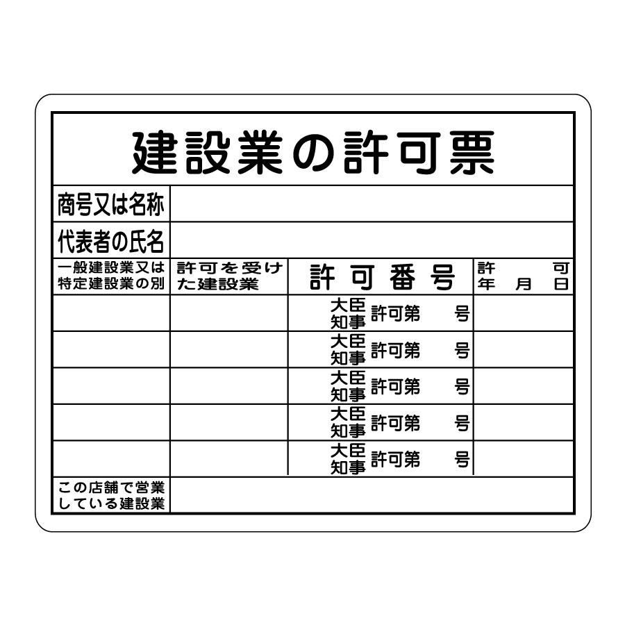 工事用標識 工事−104 建設業の許可票 130104